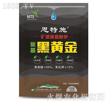 矿源黄腐酸钾-黑黄金-恩特施