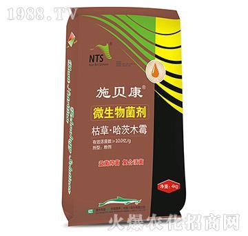 微生物菌剂-施贝康(4kg)-恩特施