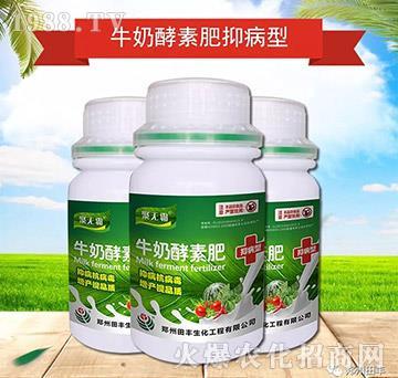 牛奶酵素肥抑病型-田�S生化