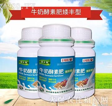 牛奶酵素肥矮�S型-田�S生化