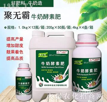 牛奶酵素肥-田�S生化