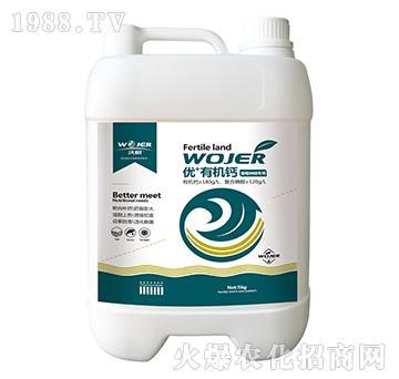 葡萄種植專用-優+有機鈣-沃積-傲松農業