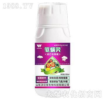 进口生物硫-驱螨灵-沃亿佳