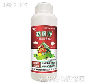 进口生物硫-祛粉净-沃亿佳