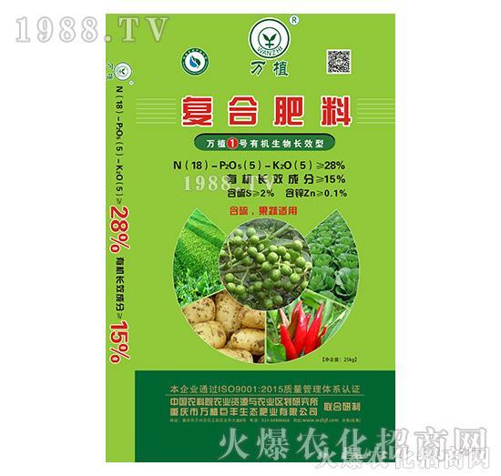 萬植①號有機生物長效型-復合肥料18-5-5-萬植