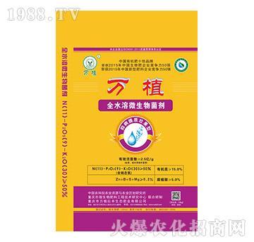抑病提質壯果型全水溶微生物菌劑-萬植