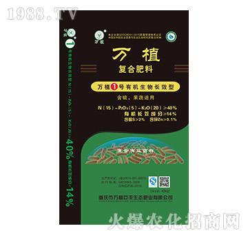 萬植①號有機生物長效型-復合肥料15-5-20-萬植
