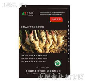 生姜专用含聚天门冬氨酸