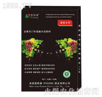 葡萄专用含聚天门冬氨酸