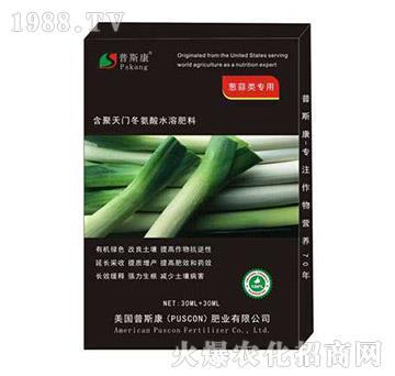 葱蒜类专用含聚天门冬氨