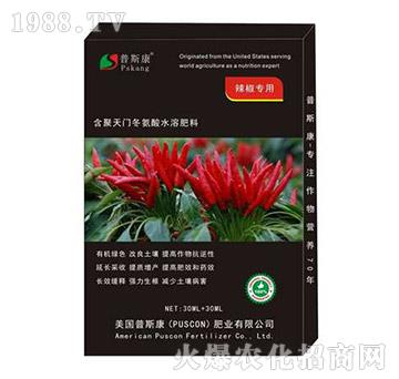 辣椒专用含聚天门冬氨酸