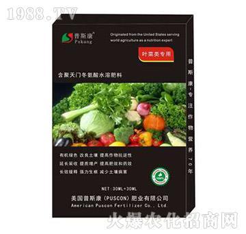 叶菜类专用含聚天门冬氨