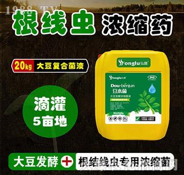 高效生物杀线虫菌剂-豆