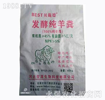 发酵纯羊粪-贝施德-智源生物