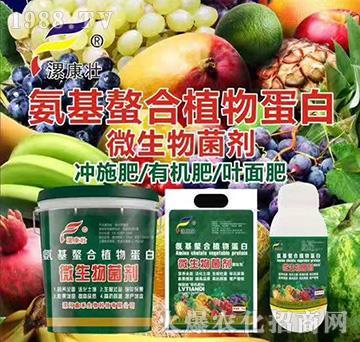 氨基螯合植物蛋白-漯康壮