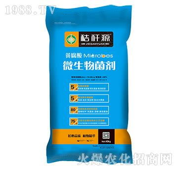 黄腐酸微生物菌剂-秸秆源(10亿活菌)-万瑞生态