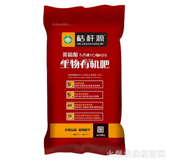 黄腐酸生物有机肥--秸秆源-万瑞生态