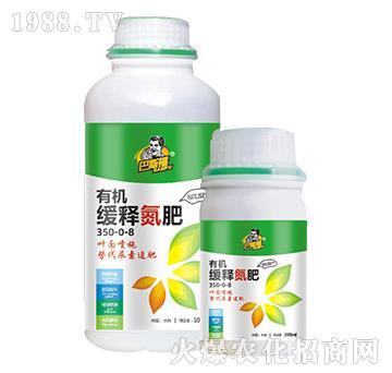 有机缓释氮肥250-0