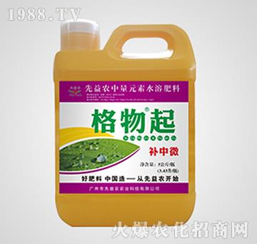 中量元素水溶肥料-格物起-先益农