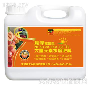 悬浮高磷型大量元素水溶肥料100-350-50+TE-绿田地