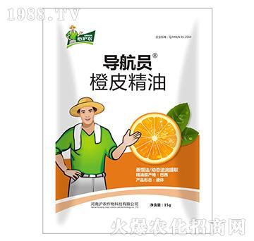 橙皮精油-導航員(袋)-心滬農