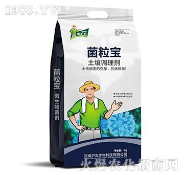 土壤調理劑-菌粒寶-心滬農
