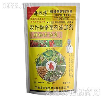 辣椒老西医-立信生物