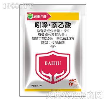 5%吲哚・萘乙酸-润田百护