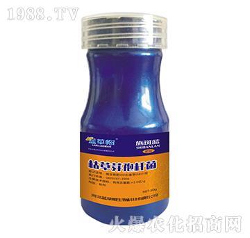 枯草芽孢杆菌-施斑蓝-蓝草帽生物