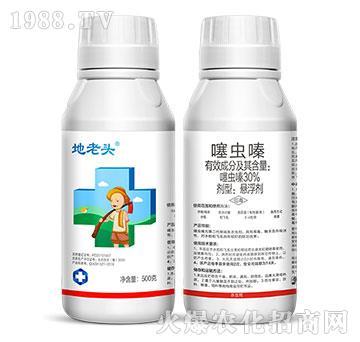 30%噻虫嗪-地老头-蛆虫专用