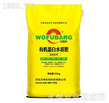 黄腐酸钾有机蛋白水溶肥-沃福邦-沃神生物