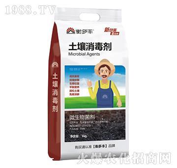 土壤消毒剂-衡多丰