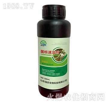 菌核速溶剂(500ml)-强农生物