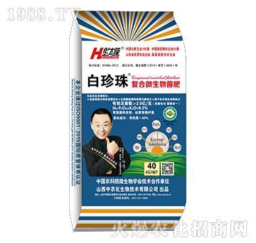 40kg復合微生物菌肥-白珍珠-華太隆-中農化