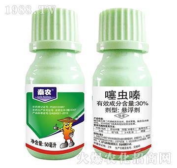 30%噻虫嗪-秦农