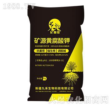 矿源黄腐酸钾(袋)-尼加提-九禾生物