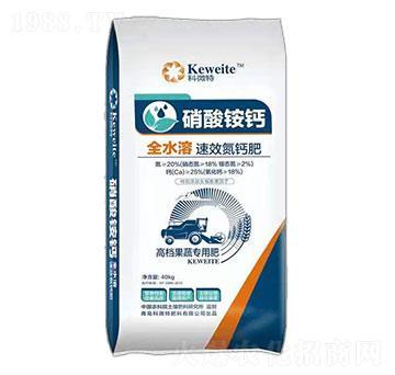 全水溶氮钙肥-硝酸铵钙-科微特
