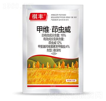 16%甲维・茆虫威-祺丰农业