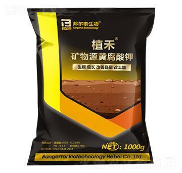 矿物源黄腐酸钾-植禾-邦尔泰