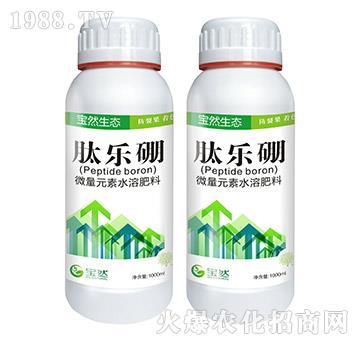 微量元素水溶肥料-肽乐