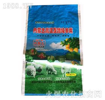 内蒙古高温发酵纯羊-高晟联合