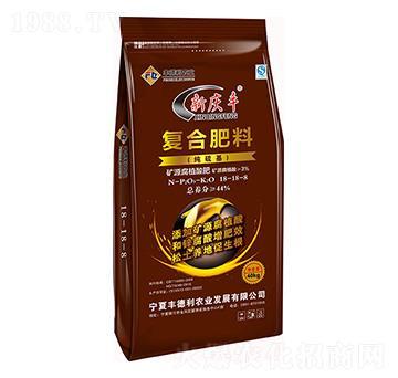 纯硫基复合肥料18-18-18-新庆丰-丰德利
