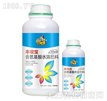 氨基酸水溶肥料-丰收宝