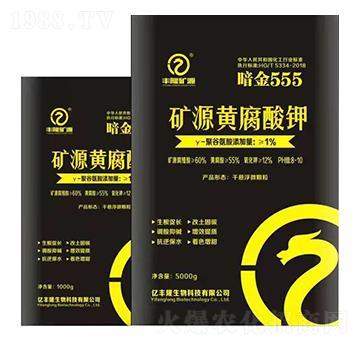 矿源黄腐酸钾-暗金555-亿丰隆