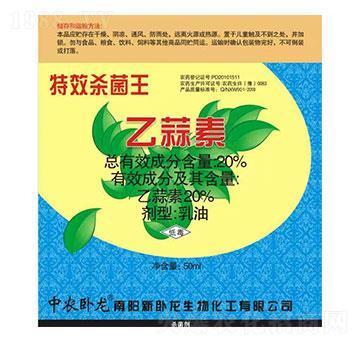 20%乙蒜素-杀菌王-恒绿植物