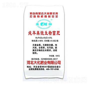 纯羊粪微生物菌肥-大化肥业
