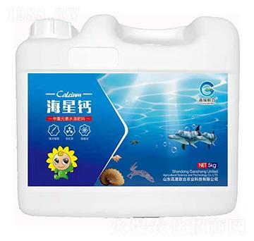 中量元素水溶肥料-海星钙-高晟联合