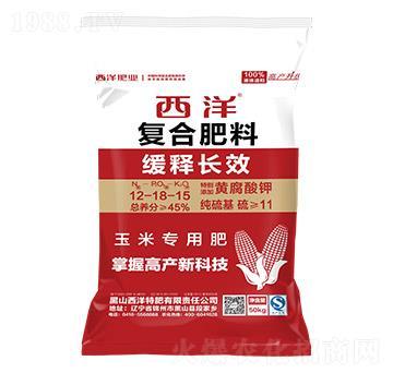 玉米专用复合肥12-18-15-西洋肥业