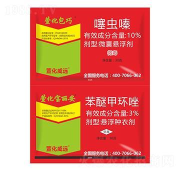 10%噻虫嗪+3%苯醚甲环唑-萱化威远