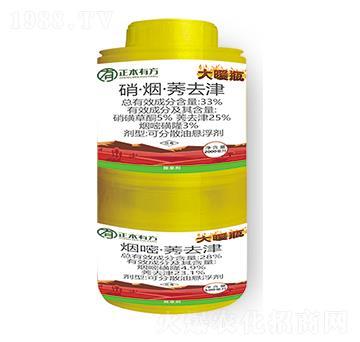 33%硝·烟·莠去津+28%烟嘧·莠去津-大暖瓶-正本有方